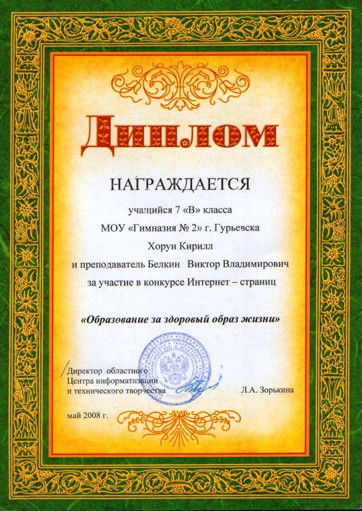 Информатика и математика в школе Достижения учеников Диплом за участие в конкурсе Интернет страниц Образование за здоровый образ жизни Хорун Кирилл 2008 год